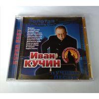 CD. Иван Кучин лучшие песни
