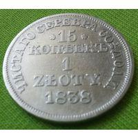 15 копеек - 1 злотый 1838 года.MW. Распродажа.