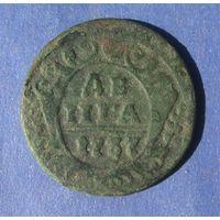 Деньга 1737 года.