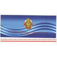 Поздравительная открытка Совет безопасности РБ