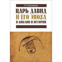Царь Давид и его эпоха в Библии и истории. Игорь Тантлевский