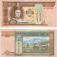Монголия  50  тугриков  2000 год  UNC