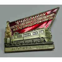 Участнику всесоюзного совещания железнодорожников 1962 г.