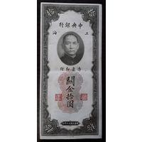 Китай. 10 юаней 1930 г.