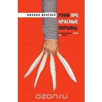 Векслер. Руки прекрасные порывы. Шутки и парадоксы написанные в Одессе
