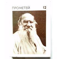 "Альманах ЖЗЛ ""Прометей"" номер 12"