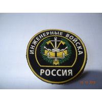 Шеврон инженерных войск России