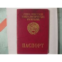 Загранпаспорт СССР.
