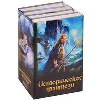 Историческое фэнтези (комплект из 4 книг) Храбрых К., Мухин Д., Посняков А., Поляков В.