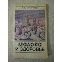 """Н.Е.Панфилова""""Молоко и здоровье""""."""