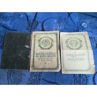 Паспорт и 2 св о рождении