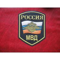 Шеврон МВД России (к)