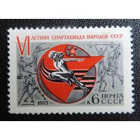 Спартакиада народов СССР, чист