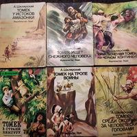Серия книг про Томека Альфреда Шклярского (6 книг)