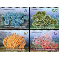 Кораллы Тайвань 2015 год серия из 4-х марок