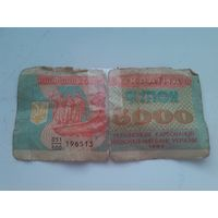 5000 карбованцев 1993 Украина