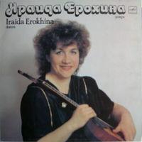 LP Ираида ЕРОХИНА (домра) (1990)