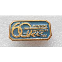 60 лет Минскому Медицинскому Институту #0602-OP13
