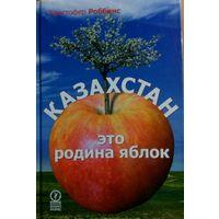 Кристофер Роббинс. Казахстан - это родина яблок.