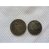20 копеек 1879 и 15 копеек 1906