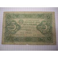 5 рублей 1923 год.