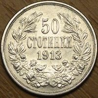 50 стотинок 1913г. Фердинанд I.