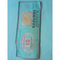"""Билет лотерейный """"Большие деньги"""" 10.02.2006"""