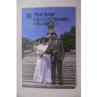 Календарик, 1987, Страхование к бракосочетанию.