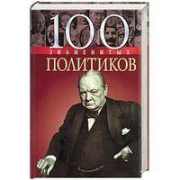 100 знаменитых политиков (сто знаменитых политиков)