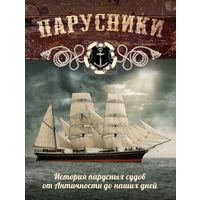 Парусники. Большая энциклопедия