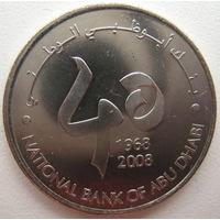ОАЭ 1 дирхам 2008 г. 40 лет Национальному Банку Абу Даби