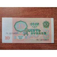 СССР 10 рублей 1991 UNC