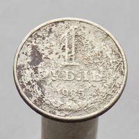 Рубль 1985