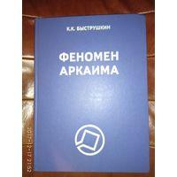 Баструшкин К. Феномен Аркаима. /Космологическая архитектура и историческая геодезия/  2003г.