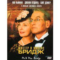 Мистер и Миссис Бридж / Mr. & Mrs. Bridge (Пол Ньюман,Джоанн Вудворт)  DVD9