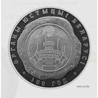 Органы юстиции Беларуси. 100 лет. 10 рублей .
