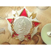 Копия ордена-александра невского