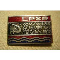 Отличник соцсоревнования КОММУНАЛЬНОГО хозяйства Латвийской ССР (1970-е годы)