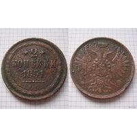 Двушка Николая I  1851г. (1)