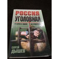 Россия уголовная: От воров в законе до отморозков