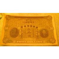 Китай 50$.  (копия) распродажа