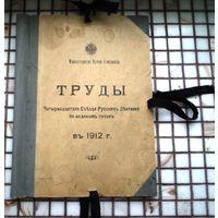 Папка Труды четырнарнадцатого съезда русских деятелей по водным путям в 1912 г.