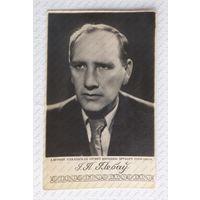 Глеб Глебов 1949 г