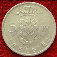 7836:  5 франков 1962 Бельгия