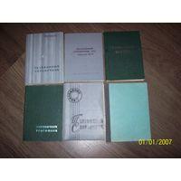 Телефонные справочники Пинск 1970-1990гг