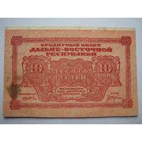 10 рублей 1920 года / Дальневосточная республика /. Без МЦ.