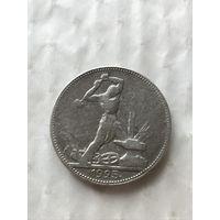 Полтинник 1925