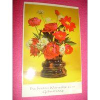 Открытка ГДР С Днем рождения!Цветы (подписана,обрезана)