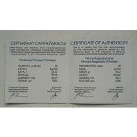 Сертификат к монете НБ РБ Рогволод Полоцкий и Рогнеда 2006 год *БЕЗ ТОРГА* Есть другие сертификаты !