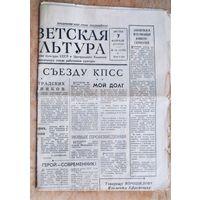 """Газета """"Советская культура"""" 7 февраля 1961 г."""
